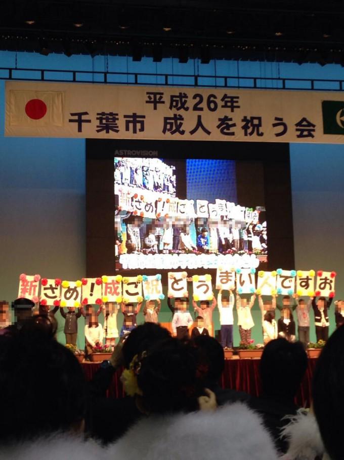 面白画像 『平成26年 千葉市 成人を祝う会』で、子どもたちの上げた成人お祝いメッセージ(笑)kids_0005