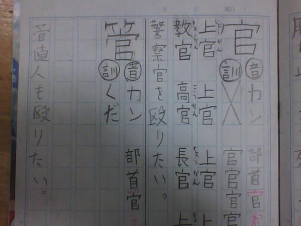 面白画像 小学生が漢字練習帳に書いた漢字の例文が怖すぎます(笑)kids_0006