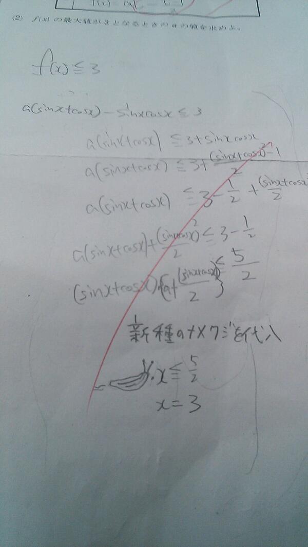 面白画像 数学のテストで問題が解けない時に使える「新種のナメクジ」(笑)kids_0010