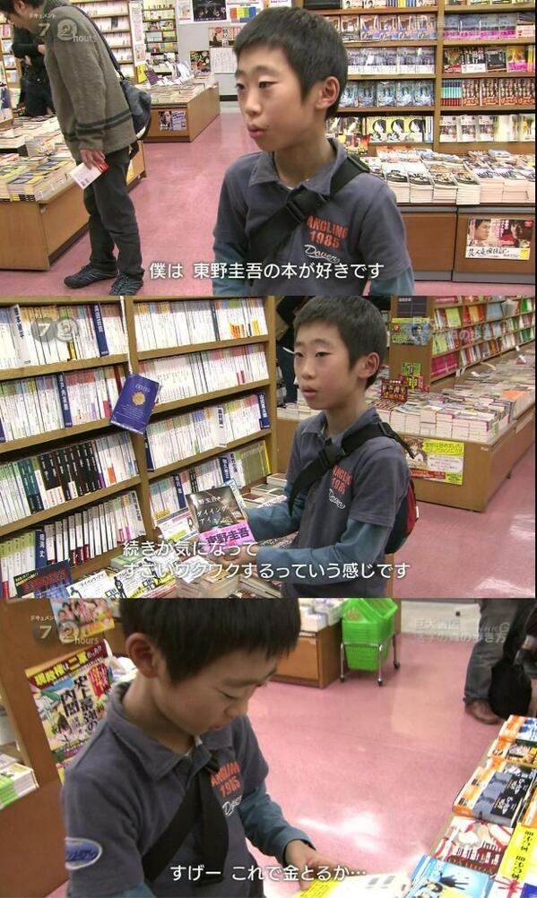 【テレビ子ども発言おもしろ画像】東野圭吾の本が好きな少年、ラノベを読んで一言(笑)kids_0011