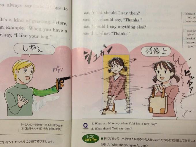 面白画像 英語の教科書の落書きのレベルが高い(笑)kids_0015