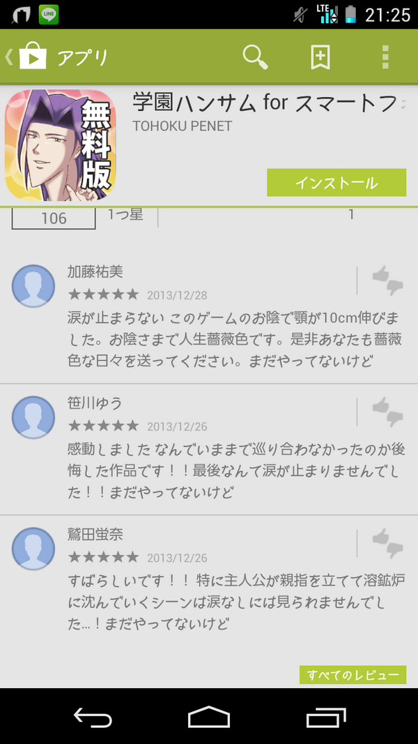 面白画像 ゲームアプリ『学園ハンサム for スマートフォン 無料版』のレビューが「まだやってないけど」ばかり(笑)netsns_0022