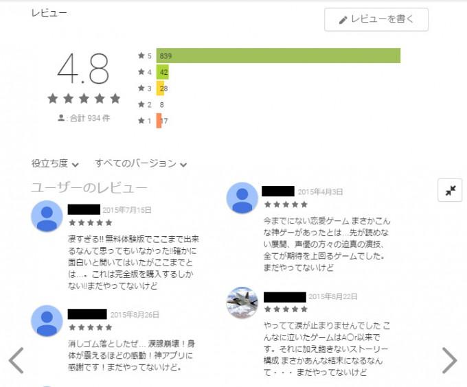 面白画像 学園ハンサムGoogle Playレビューnetsns_0022_01