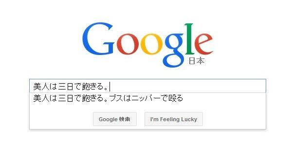 Google検索で「美人は三日で飽きる。」の予測ワードがひどい(笑)