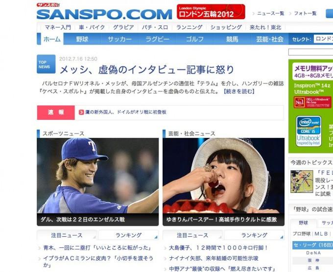 面白画像 ダルビッシュ、『SANSPO.COM』のトップページでAKB柏木由紀の誕生日に手作りタルトをあ~ん♪してあげる(笑)netsns_0027