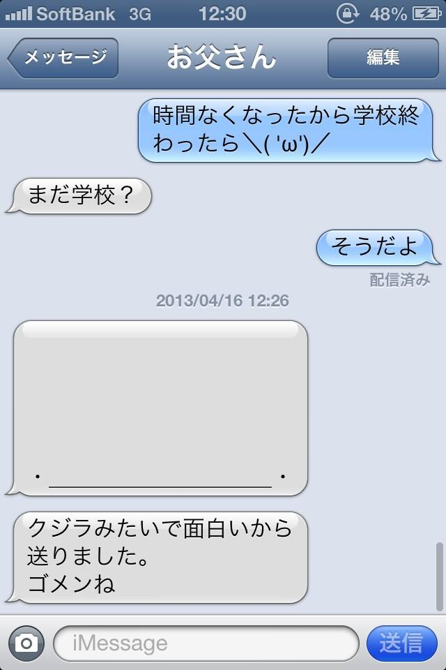 面白画像 クジラ! 学校にいる時にお父さんからくだらないメッセージ(笑)netsns_0028