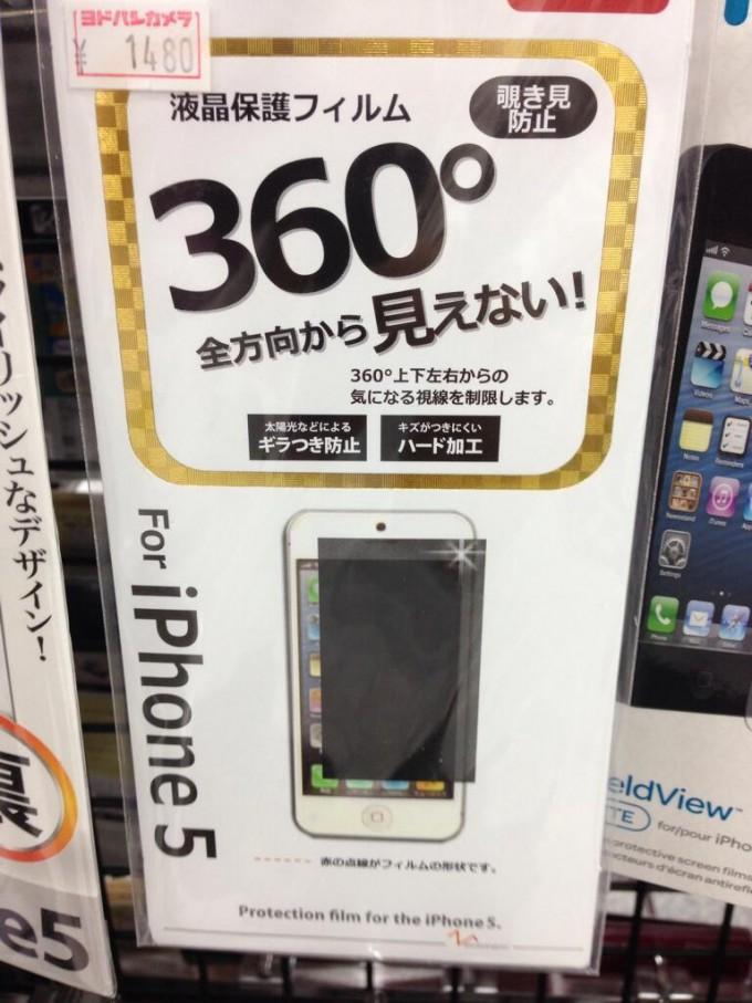 面白画像 ヨドバシカメラで売っていたiPhone5用の液晶保護フィルムが完璧な覗き見防止で斬新(笑)netsns_0032