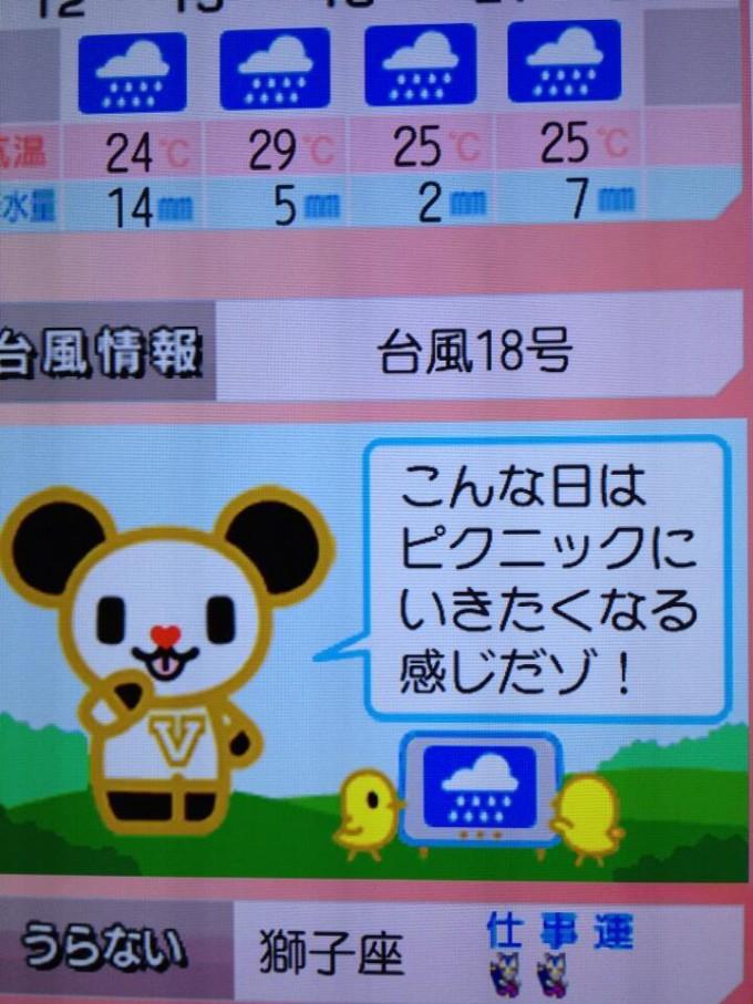 面白画像 ピクニック? 台風18号接近中、テレビ朝日のお天気情報でマスコットキャラ『ゴーちゃん。』のコメントがおかしい(笑)netsns_0035