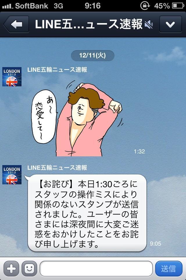 【LINEおもしろ画像】LINE五輪ニュース速報が『地獄のミサワ』スタンプを誤送信(笑)