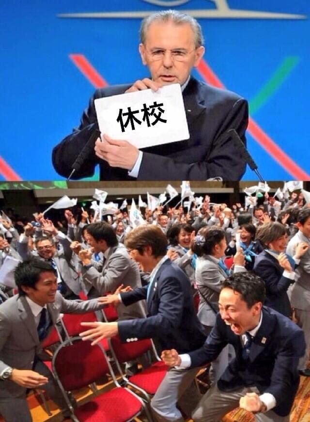 面白画像 IOC(国際オリンピック委員会)のロゲ会長が2013年9月8日に発表した内容(笑)politics_0006