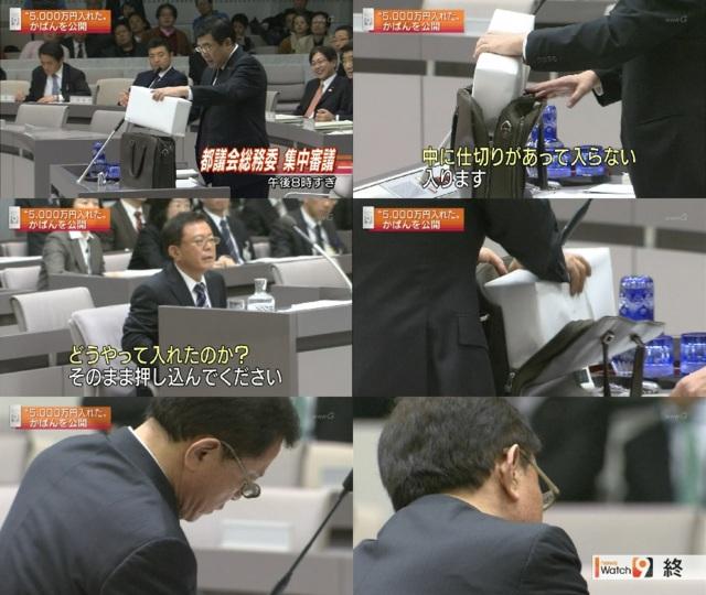 面白画像 猪瀬都知事が都議会総務委員会でかばんに5000万円入ることを立証しようとした結果(笑)politics_0008