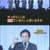 かんぱい! 菅直人氏、とあるイベントで「完勝」と言いたいところを普通に「カンパ~イ!!」(笑)