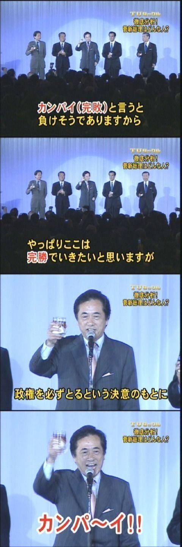 【テレビおもしろ画像】かんぱい! 菅直人氏、「完勝」と言いたいところを普通に「カンパ~イ!!」(笑)