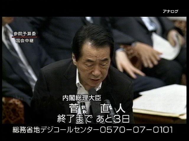 面白画像 国会中継で内閣総理大臣の菅直人、「終了まで あと3日」とテロップを出される(笑)politics_0013