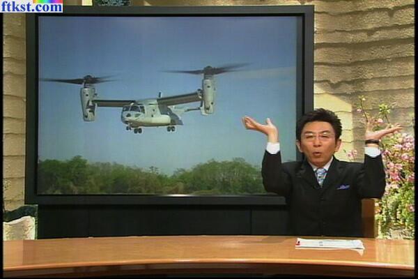 【テレビおもしろ画像】『報道ステーション』の古舘伊知郎アナによる「オスプレイ」の説明がうますぎます(笑)