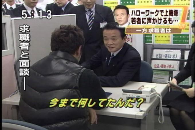 【テレビ発言おもしろ画像】痛烈! 「ハローワーク渋谷」の訪れた麻生太郎首相、求職者に一言「今まで何してたんだ?」(笑)
