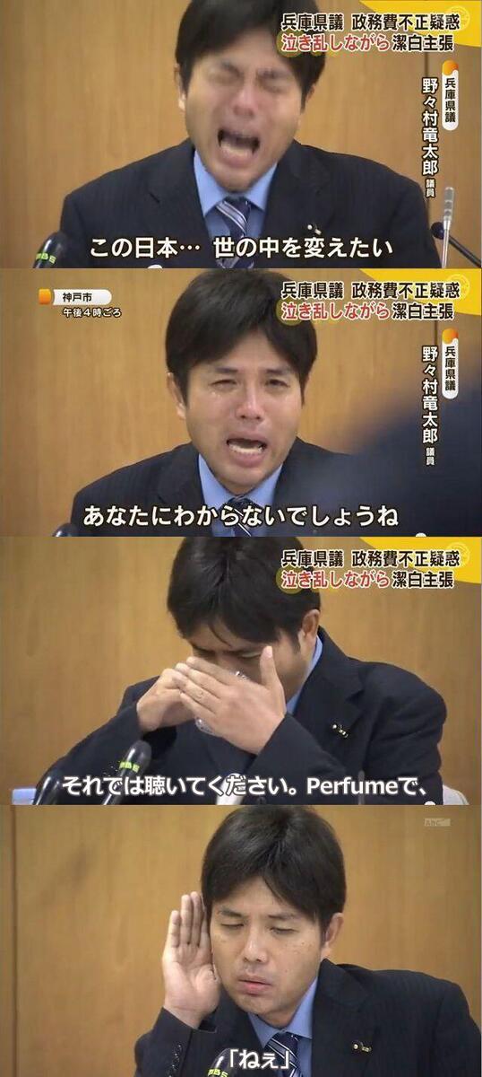 面白画像 ねぇ! 野々村議員、記者会見で泣き乱しながらPerfumeの『ねぇ』を歌おうとする(笑)politics_0030