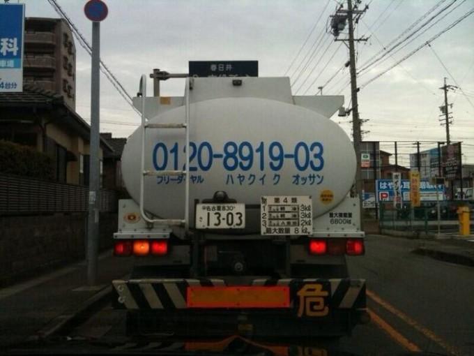 嫌でも覚える! 前を走っている給油車の後ろに書いてあるフリーダイヤル「ハヤクイク オッサン」(笑)
