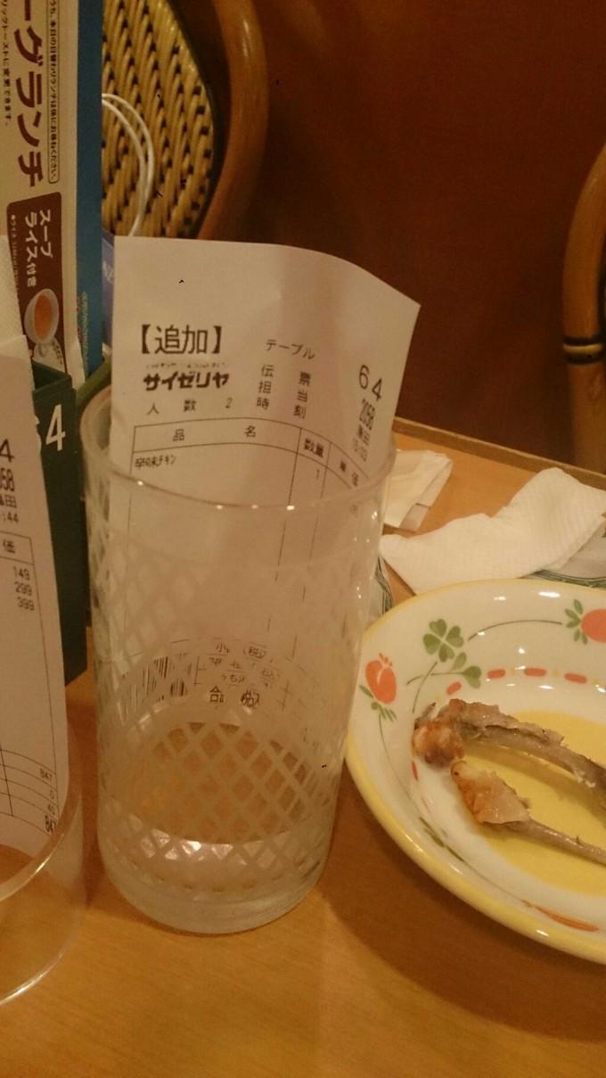面白画像 サイゼリヤで追加伝票を水グラスに入れられる(笑)syame_0024