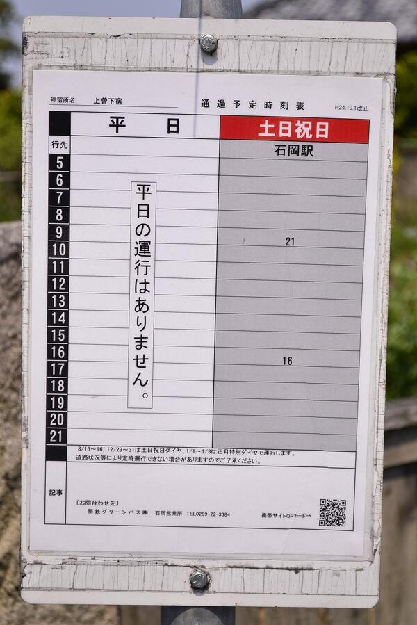 面白画像 バス来ない! 茨城県のバス停「上曽下宿(うわそげしゅく)」のバス通過予定時刻表(笑)syame_0027