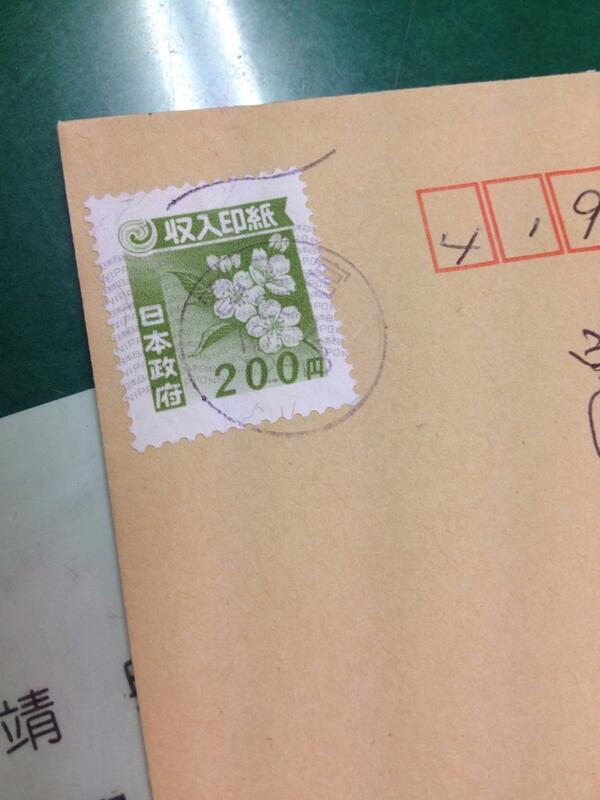 面白画像 届く? 切手の代わりに収入印紙を貼ったら郵便物が届くのかどうか(笑)syame_0030
