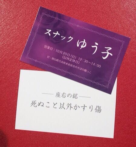 惚れる! 「スナックゆう子」の名刺の裏に書かれた座右の銘「死ぬこと以外かすり傷」(笑)
