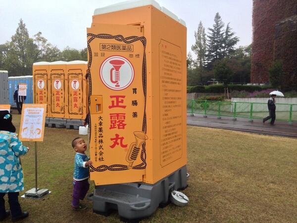 面白画像 箱型仮設の「正露丸トイレ」がインパクト抜群(笑)syame_0035