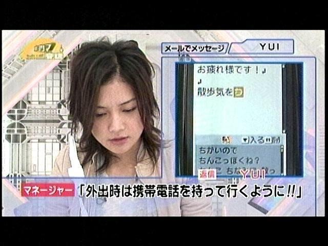 面白画像 予測変換怖い! 放送中、YUIが携帯のメール返信で「つ」と打った時の予測変換に出た言葉(笑)talent_0024
