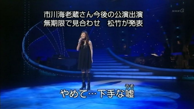 【テレビテロップおもしろ画像】歌番組中、報道テロップに出た市川海老蔵に門倉有希が『ノラ』を歌って一言(笑)talent_0028
