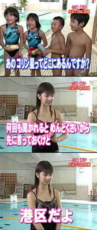 【テレビ発言おもしろ画像】子どもたちが小倉優子に「あのコリン星ってどこにあるんですか?」と本人に聞いてみたら(笑)