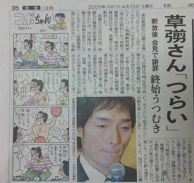 面白画像 読売新聞、SMAP草彅剛の釈放後会見ニュース隣の『コボちゃん』4コマ(笑)talent_0038