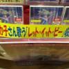 それ違う! DVD『アナと雪の女王』宣伝コーナーにあった店内POPのキャッチコピーがおかしい(笑)