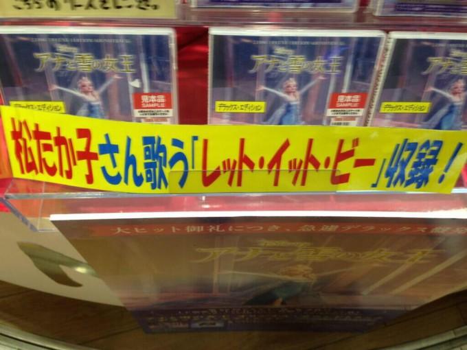 面白画像 DVD『アナと雪の女王』宣伝コーナーにあった店内POPのキャッチコピーがおかしい(笑)talent_0043