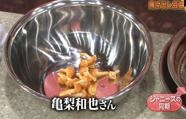 【テレビ誤植テロップおもしろ画像】なめこ! KAT-TUN亀梨和也が『チューボーですよ!』で「なめこ」として紹介される(笑)