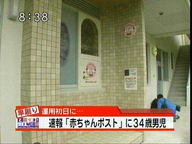 【テレビテロップ誤字脱字・誤植おもしろ画像】大きい! 慈恵病院「赤ちゃんポスト」運用初日に預けられた34歳の赤ちゃん(笑)