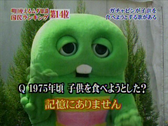 【テレビインタビューおもしろ画像】ガチャピンに、子どもを食べようとする歌があったのか聞いたところ…(笑)