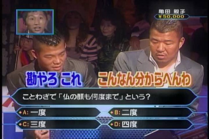面白画像 亀田親子、『クイズ$ミリオネア』で50,000円の問題が分からない(笑)tvmovie_0026