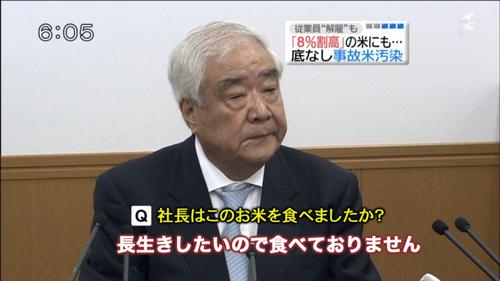 【テレビの事件びっくり画像】自分でも食べたくない事故米を販売していた三笠フーズ社長の会見(笑)