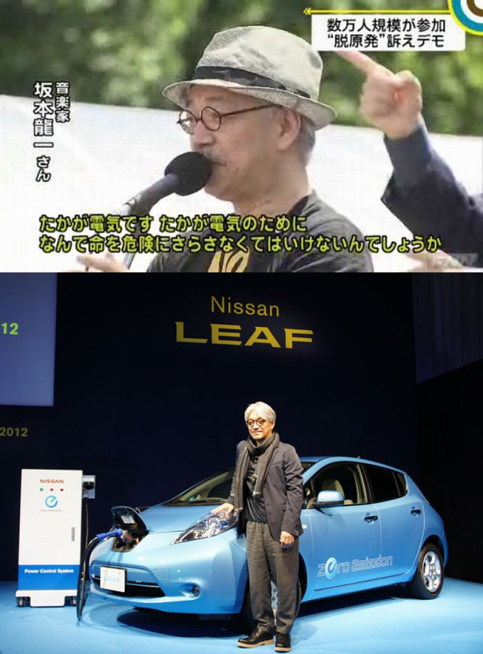 面白画像 音楽家坂本龍一の説得力のない脱原発デモ(笑)tvmovie_0031