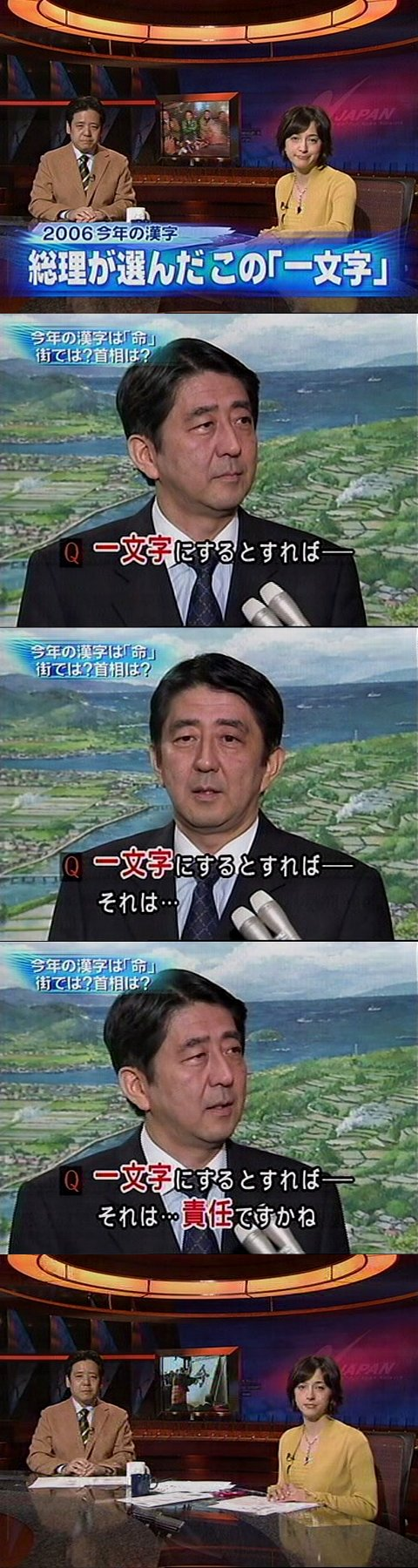 【テレビインタビューおもしろ画像】2006年に安倍首相が選んだ今年の「一文字」(笑)