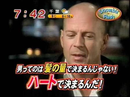 【テレビ発言おもしろ画像】ブルース・ウィリス「男ってのは髪の量で決まるんじゃない!ハートで決まるんだ!」(笑)