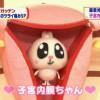 かわいすぎ! NHK『ためしてガッテン』で「子宮内膜症」の超意外すぎる正体が判明(笑)