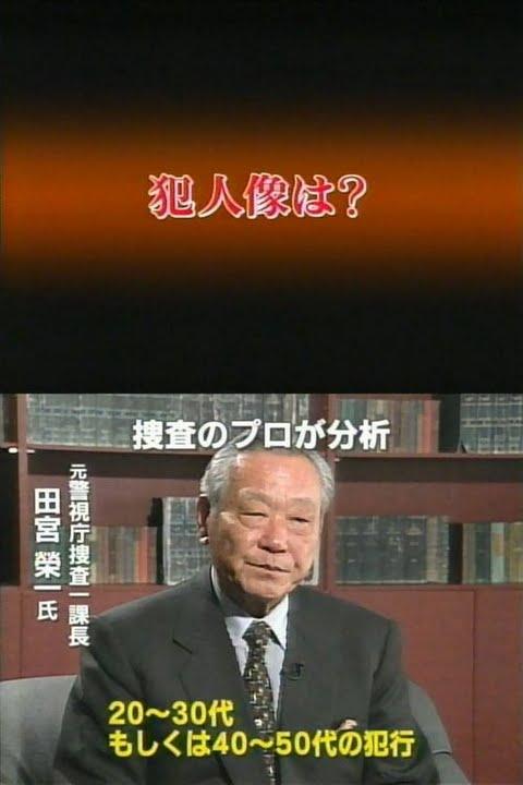 面白画像 元警視庁捜査一課長による犯人像の分析が素人でもできそう(笑)tvmovie_0039