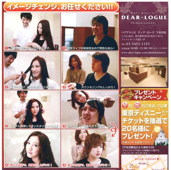 【広告おもしろ画像】下北沢の美容室「ディア・ローグ 下北沢店」で施術してもらうと別人になれる(笑)