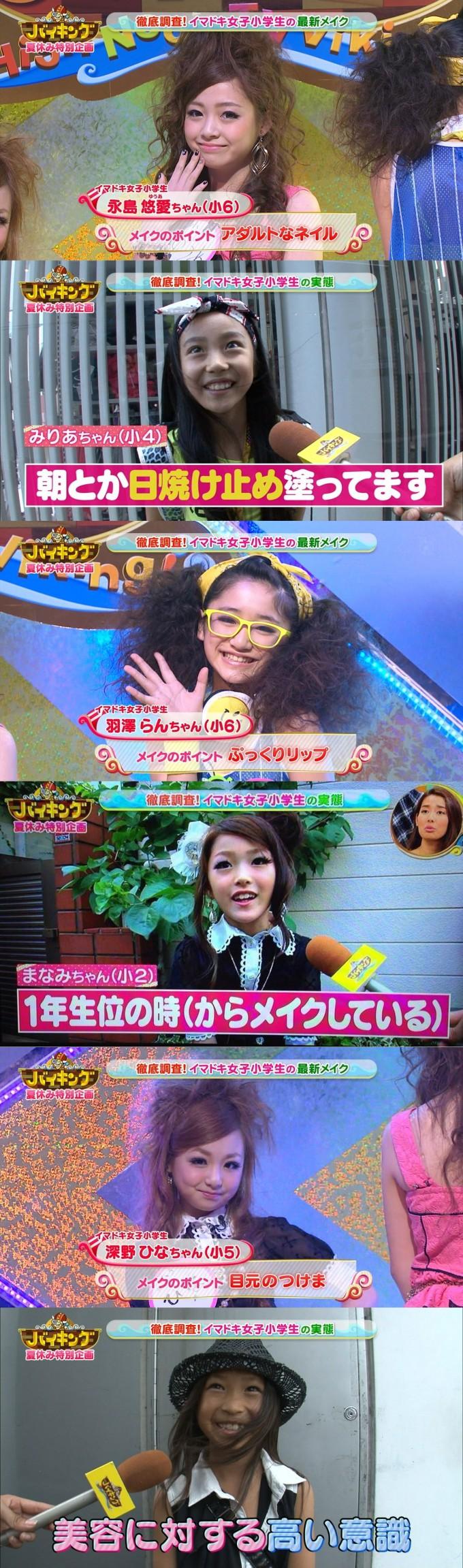 面白画像 情報・バラエティ番組『バイキング』の企画『徹底調査!イマドキ女子小学生の実態』に出ていた小学生たちにビックリ(笑)beauty_0036
