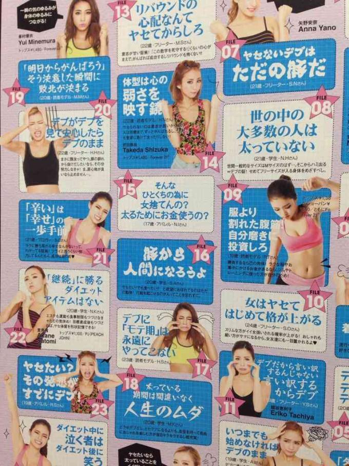 面白画像 妹の読んでいる雑誌がダイエット中の心に突き刺さる(笑)beauty_0037