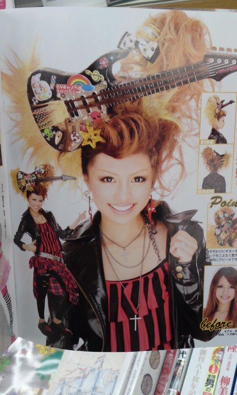 面白画像 メガ盛り! ヘアー雑誌『キラキラHair』で紹介された『ギターは体の一部☆ロック魂盛り』(笑)100427_1823
