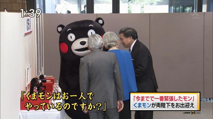 面白画像 直球すぎる! くまモンが天皇皇后両陛下をお出迎えした時の、皇后さまの質問がストレートすぎます(笑)chara_0042