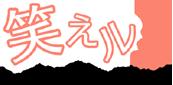笑えルー - プチ得おもしろ画像サイト