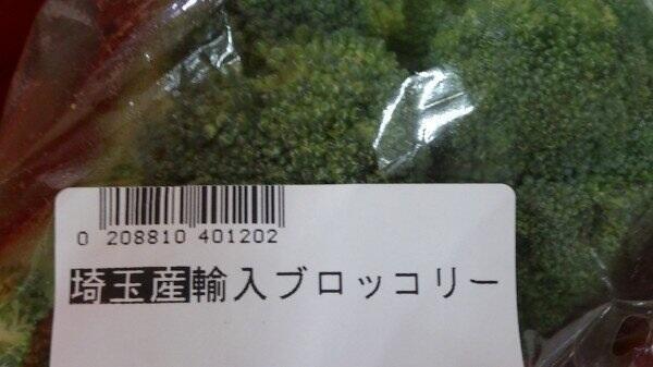 面白画像 これには埼玉県民憤慨! 店で売っていたブロッコリーの商品名(笑)food_0029